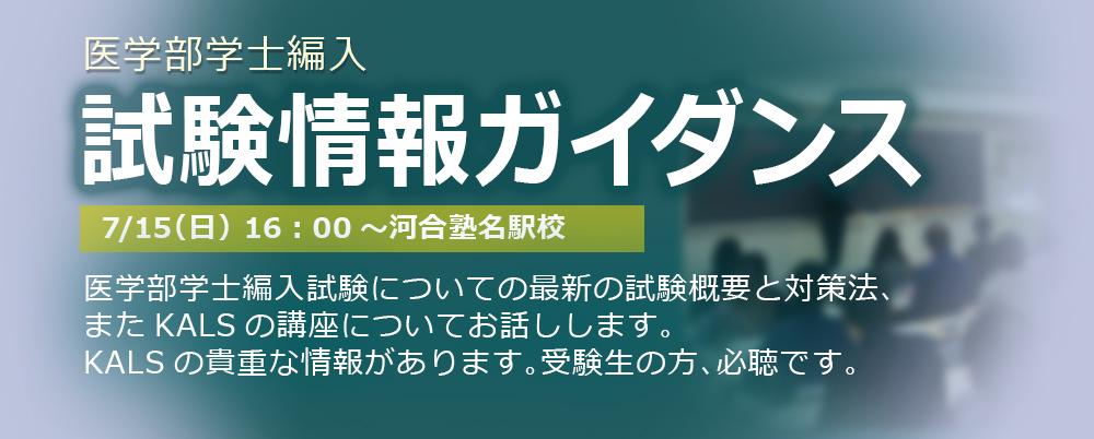 医学部学士編入試験情報ガイダンス7/8(日)河合塾KALS名駅校で開催!
