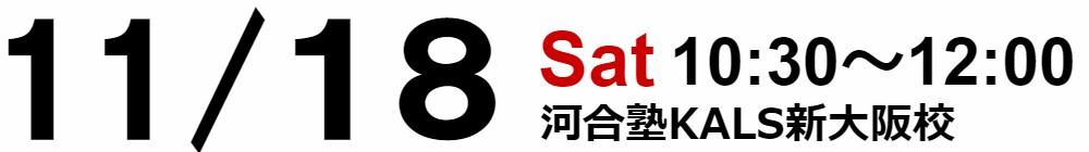 11/18 スタッフ・合格者によるガイダンス&個別相談会