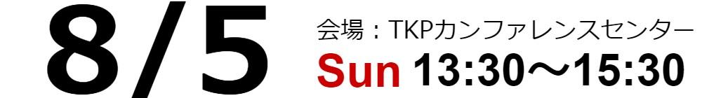 8/5(日)受験戦略セミナーin品川 13:30~