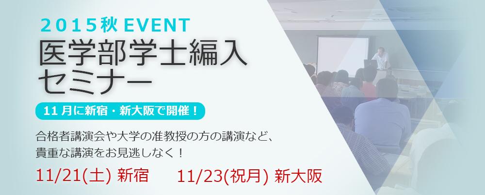 医学部学士編入セミナー 11月に新宿と新大阪で開催します。