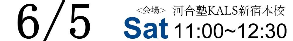 6/5(土)11:00~12:30大学院入試 文系ガイダンス
