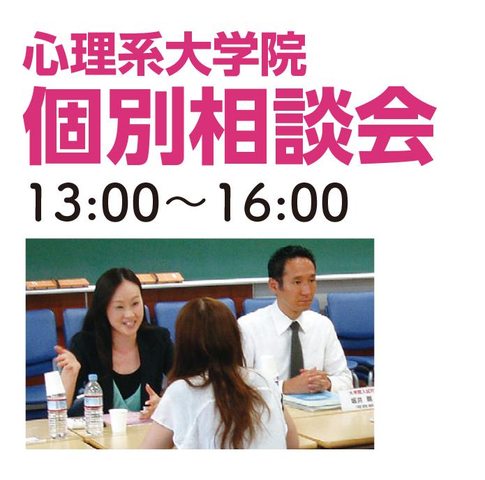 心理系大学院個別相談会13:00~16:00