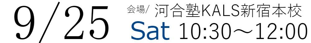 9/25(土)税理士「税法」科目免除大学院 入試対策ガイダンス 13:00~15:30