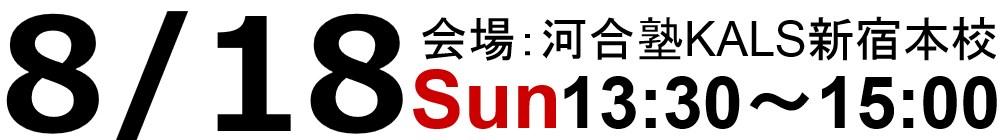 8/18(日)13:30~15:00の税理士「税法」科目免除大学院入試対策ガイダンスは河合塾KALS新宿本校にて実施いたします。