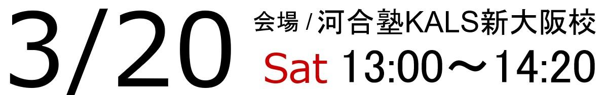 3/20(土)13:00~14:20