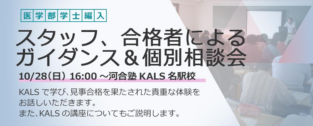 2018.10/28(日) 医学部学士編入 スタッフ・合格者によるガイダンス&個別相談会
