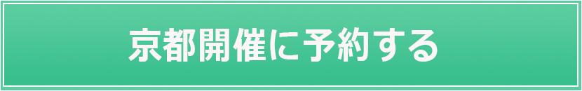京都開催に予約する