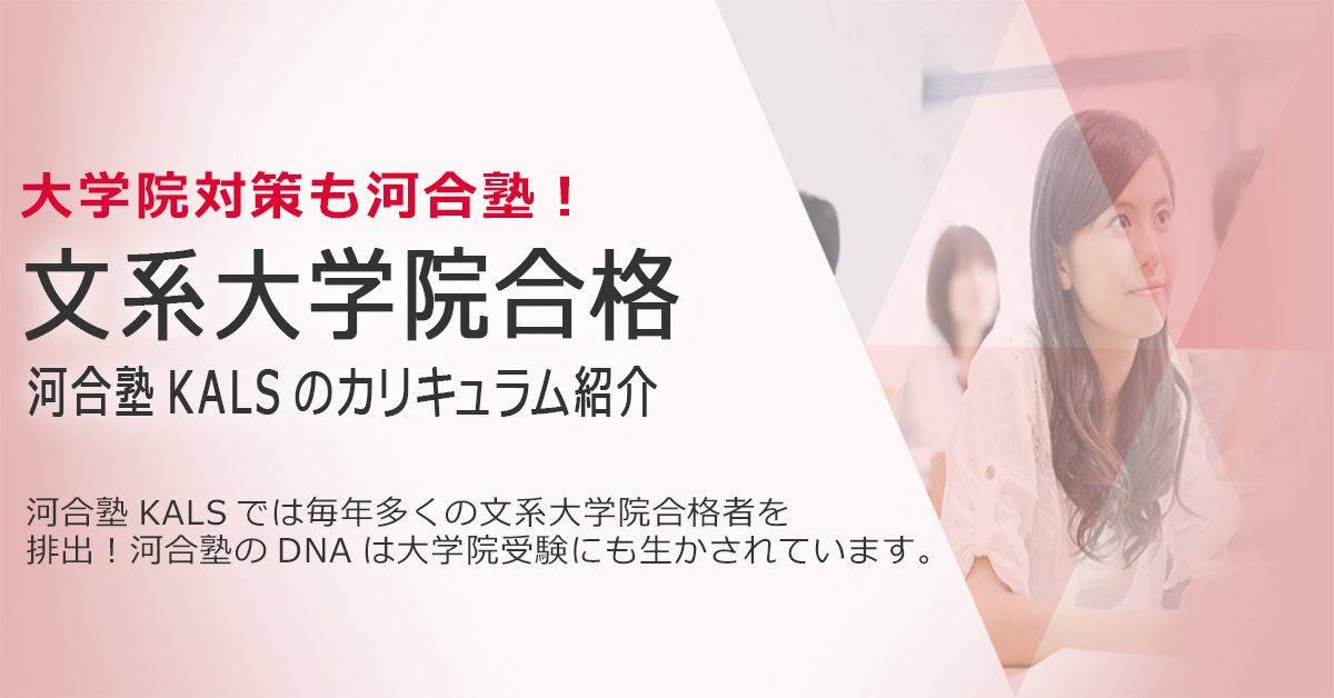 文系大学院合格!河合塾KALSのカリキュラム