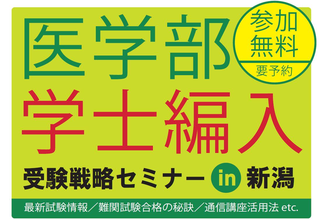 医学部学士編入 受験戦略セミナー 新潟で開催。