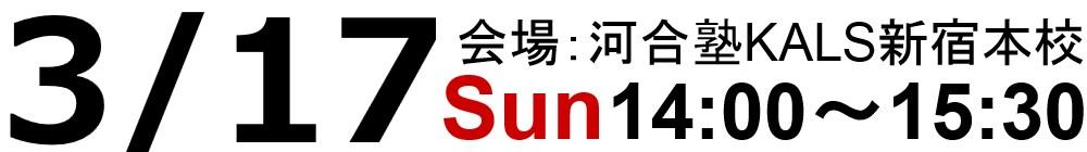 3/17(日)14:00~15:30の税理士「税法」科目免除大学院入試対策ガイダンスは河合塾KALS新宿本校にて実施いたします。