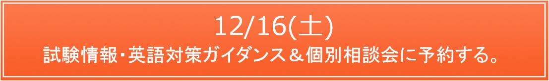 試験情報・英語対策ガイダンス&個別相談会