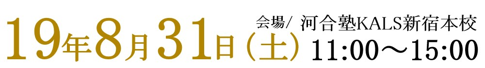 8/31(土)11:00~15:00の税理士「税法」科目免除大学院 入試対策ガイダンスは河合塾KALS新宿本校にて実施いたします。