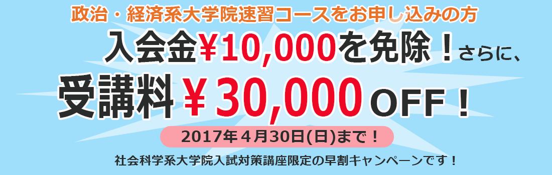 政治・経済系大学院速習コースをお申込の方限定のキャンペーン!