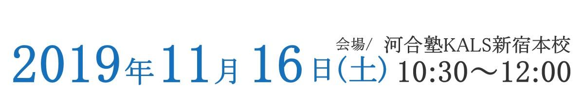 11/16河合塾KALS新宿本校