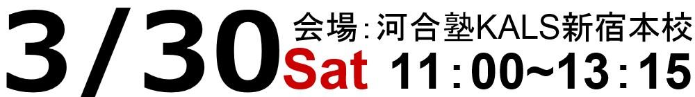 3/30(土)11:00~13:15の税理士「税法」科目免除大学院入試対策ガイダンスは河合塾KALS新宿本校にて実施いたします。