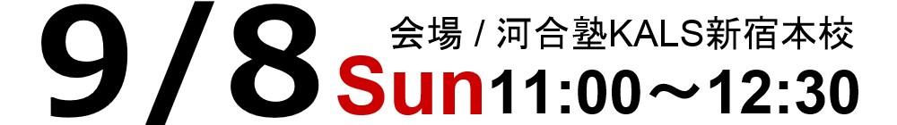 9/8大学院入試 文系ガイダンス