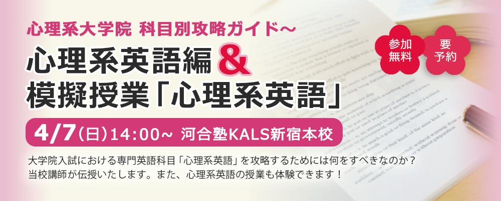 19年4月7日(日)心理系大学院入試対策ガイダンス新宿本校にて実施