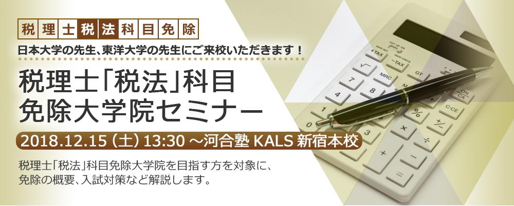 2018.12.15(土)13:30~河合塾KALS新宿本校