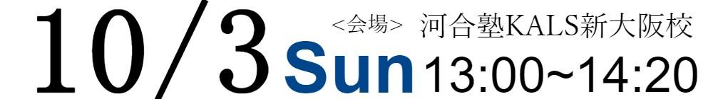 10/3(日)13:00~14:20大学院入試 文系ガイダンス
