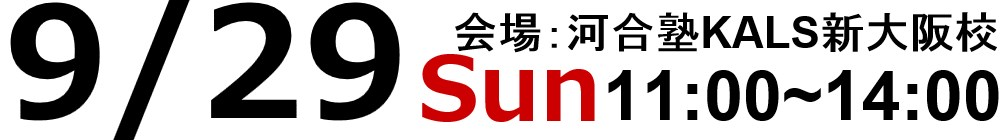2019.9/29(日)11:00~14:00河合塾KALS新大阪校にて実施いたします。