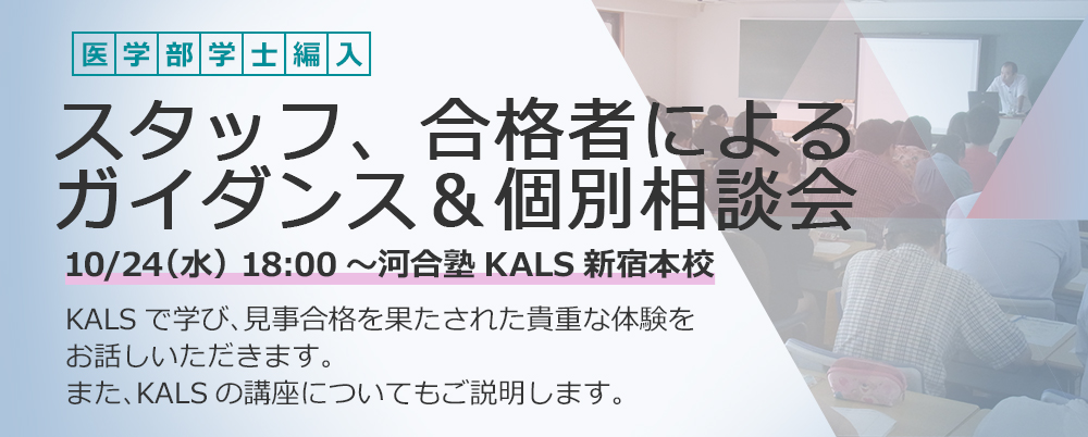 2018.10/24(水) 医学部学士編入 スタッフ・合格者によるガイダンス&個別相談会