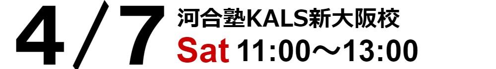 4/7 スタッフ・合格者によるガイダンス&個別相談会