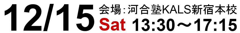 12/15(土)13:30~17:15の「税法」科目免除大学院セミナーは河合塾KALS新宿本校にて実施いたします。