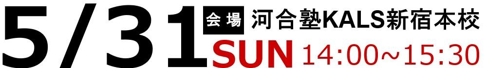 05/31(日)14:00~15:30河合塾KALS新宿本校