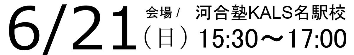 6/21(日)15:30~17:00