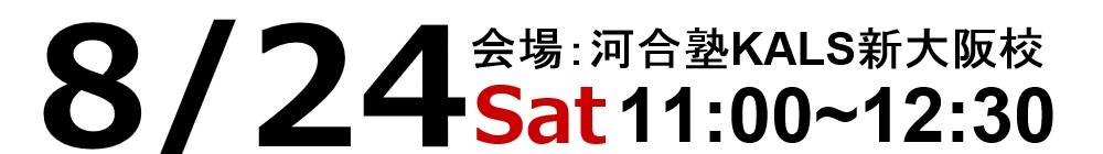 2019.8/24(土)11:00~河合塾KALS新大阪校にて試験情報ガイダンスを実施いたします。