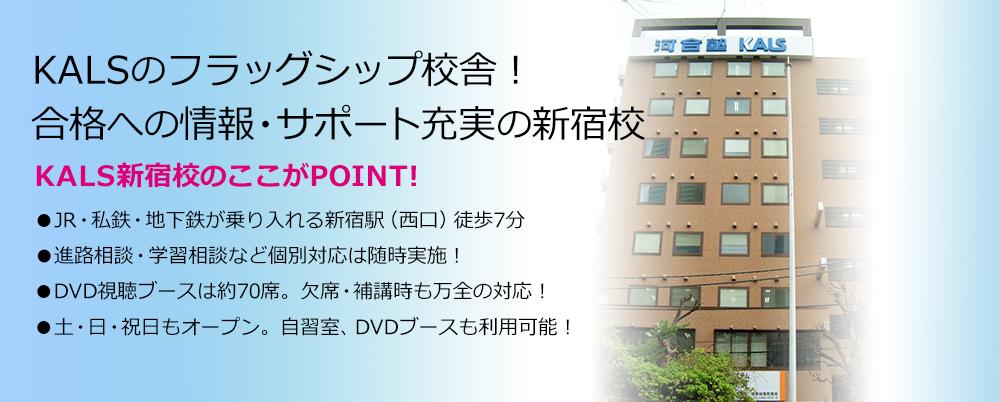 河合塾KALS新宿本校