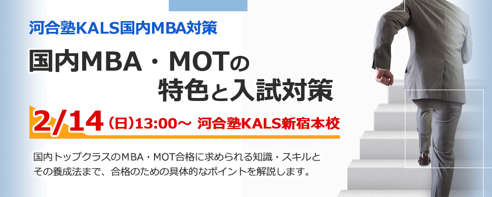 国内MBA・MOT無料セミナー