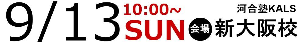09/13(日)10:00~河合塾KALS新大阪校
