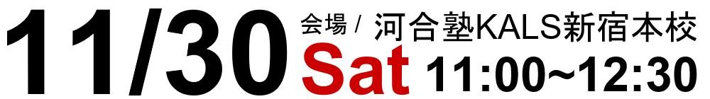 11/30(土)大学院入試 文系ガイダンス