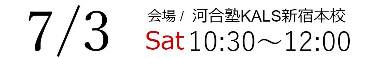 7/3(土)10:30~12:00
