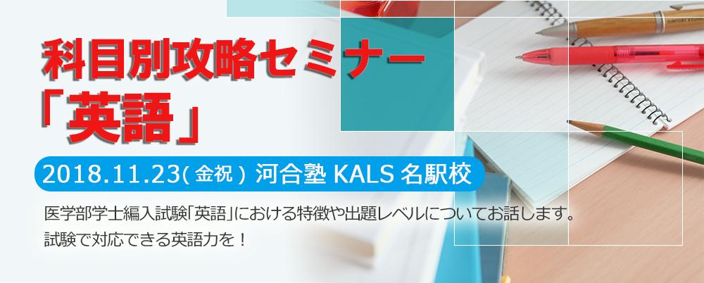 2018年11月23日(金祝)科目別攻略セミナー「英語」河合塾KALS名駅校で開催!