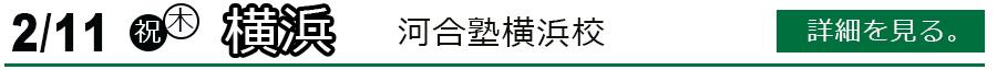 2/11 祝木 横浜 詳細を見る