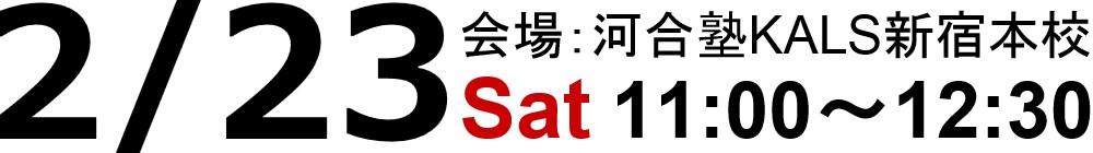 19/02/23(土)大学院入試 文系ガイダンス(心理系は除く)