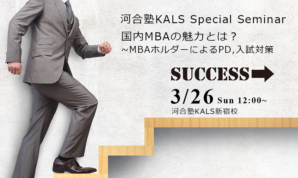 3/26 国内MBAセミナー
