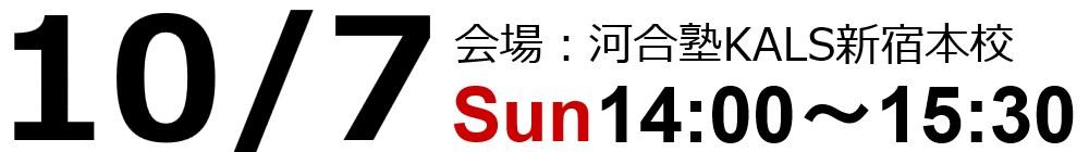 10/7国内MBA・MOTセミナー