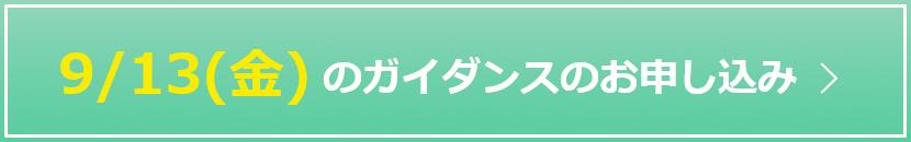 9/13予約する