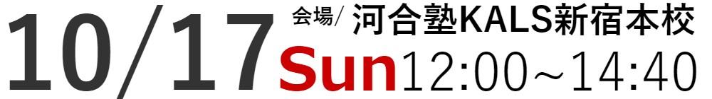 10/17(日)12:00~14:40 河合塾KALS新宿本校にて実施