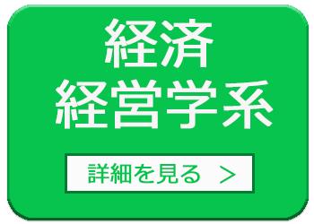http://school.kals.jp/information/graduate-sch-150801/crs#b-211056