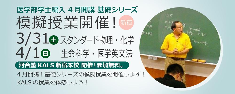 3/18(土)基礎シリーズ「模擬授業」