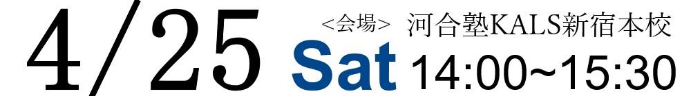 04/25(土)14:00~15:30大学院入試 文系ガイダンス