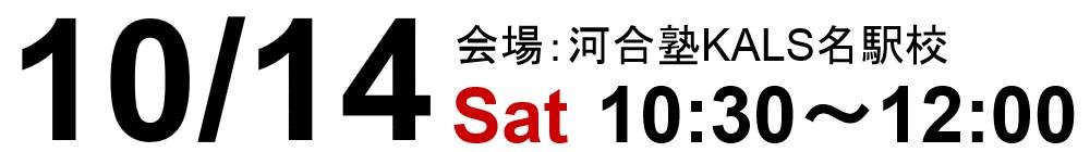 10/14(土)10:30~12:00河合塾KALS名駅校