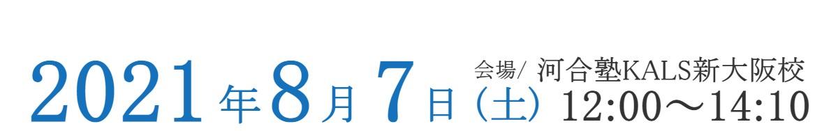 8/7(土)12:00~河合塾KALS新大阪校