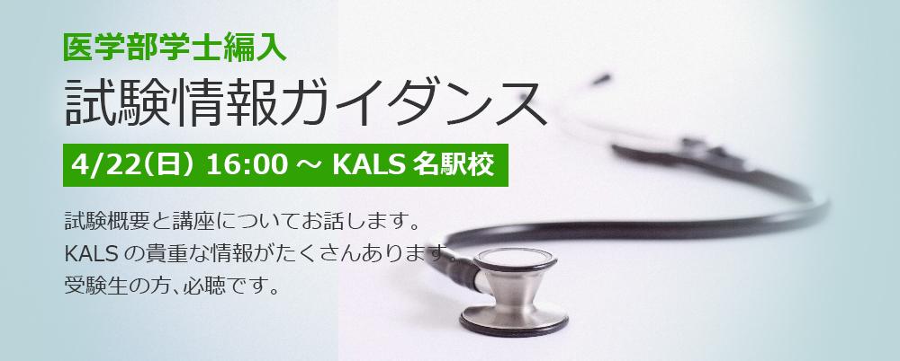 医学部学士編入試験情報ガイダンス4/22(日)河合塾KALS名駅校で開催!