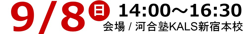 19/9/8(日)14:00~河合塾KALS新宿本校