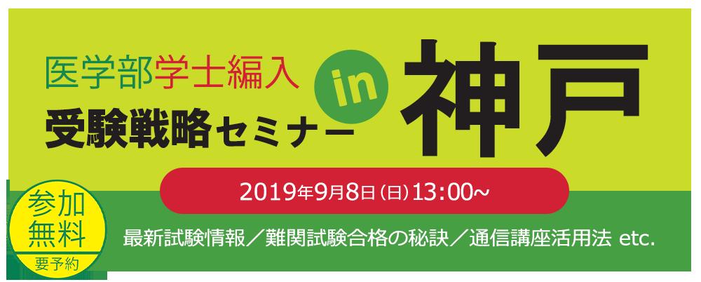 河合塾KALS医学部学士編入受験戦略セミナーin神戸。9月8日(日)開催。